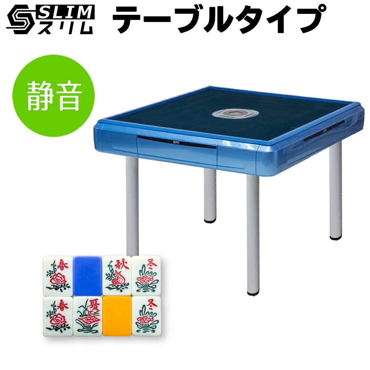 全自動麻雀卓 スリム テーブル 花牌セット 【静音 軽量】