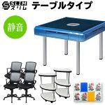 全自動麻雀卓スリムテーブル椅子4脚+サイドテーブル2本+花牌セット【静音軽量】