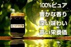 【送料無料】天然ハチミツ ジャングルハニー 250g 3個セット★ナイジェリアから大量入荷いたしました。即納可能です!★プレミアムおまけ付