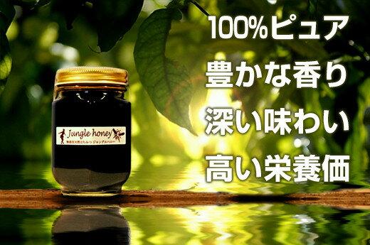 【送料無料】天然ハチミツ ジャングルハニー 250g 10個セット★ナイジェリアから大量入荷いたしました。即納可能です!★プレミアムおまけ付