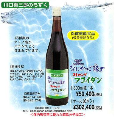 今各注目の栄養機能食品です☆川口喜三郎のもずく なにかのご縁でストロングフコイダン