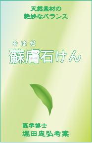 醫學博士堀田電氣公司設計了蘇皮膚肥皂非添加劑天然特應性過敏為手工皂手工製作在日本