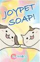 JOYPETSOAP!ヒノキ【1個】 犬 猫 ペット用石鹸