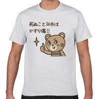 【送料無料】できる大人の死ぬこと以外はかすり傷Tシャツ