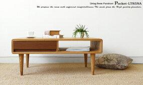 タモ材ウォールナット材タモ無垢材天然木木製ツートンカラーナチュラルテイスト引出と収納棚付きのリビングテーブルPocket-LT85ナチュラル色ダークブラウン色2色展開