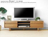 【数量限定販売】幅150cm タモ材 タモ無垢材 タモ天然木 木製テレビ台 北欧テイストな部屋作りにオススメのテレビボード POCKET-TV150NN ナチュラルテイスト