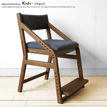 ナラ無垢材 木製椅子 成長に合わせて子供から大人まで使えるナラ材の子供チェア 勉強椅子ダイニングテーブルや学習デスクと合わせて使える天然木のキッズチェア ウォールナット色 ブラウン色