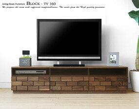 【受注生産商品】幅160cmウォールナット材ウォールナット無垢材天然木木製テレビ台無垢材をレンガのように貼り合わせた芸術的なデザインのテレビボードBLOCK-TV160