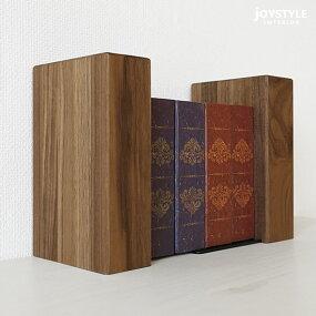 【まとめ買いでお得!3個まで送料一律】ウォールナット材ウォールナット無垢材オイル仕上げ無垢材の重量感で本をしっかり支えます木製ブックエンドブックスタンドAタイプDAシリーズネットショップ限定オリジナル設定
