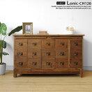 幅126cm杉古材木製古木を贅沢に使用したレトロな雰囲気がオシャレなビンテージ家具引き出しいっぱいの5列3段チェスト小物入れLONIC-CH126ネットショップ限定オリジナル設定