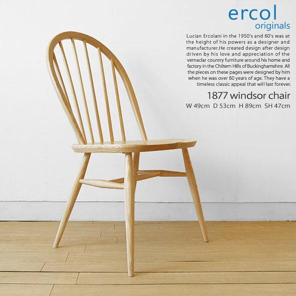 英国家具 輸入家具 イギリス アーコール 1877ウィンザーチェア ダイニングチェア 1877 windsor chair ※輸入商品のため事前に納期をお問い合わせください!
