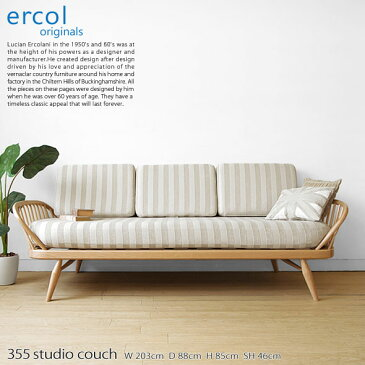 受注生産 英国家具 輸入家具 ウッドフレームの3Pソファ 美しいデザインのカウチソファ イギリス アーコール 355スタジオカウチ 355 studio couch ※輸入商品のため事前に納期をお問い合わせください!