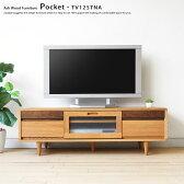 幅125cm タモ材とウォールナット材のツートンカラー 木製のテレビ台 タモ無垢材を使用した角に丸みのあるデザインのテレビボード POCKET-TV125 ガラス扉付き ナチュラル色