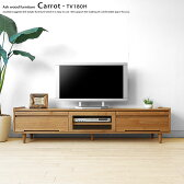 JOYSTYLE限定モデル 幅180cm タモ材 タモ無垢材 テレビ台 テレビボード 北欧 CARROT-TV180H テーパー脚
