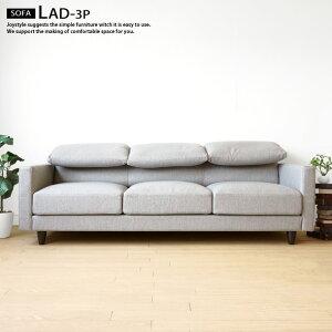 【受注生産商品】3P 2P 1Pの3サイズ フルカバーリングソファ 背クッションが変形するシステムソファ 3人掛け モダンデザインのソファ 座面を組み替えることで様々なスタイルに変化します LAD-3P