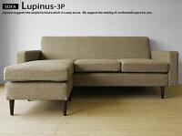 座クッションを組み替える事で3人掛けソファーからカウチソファーにスタイルチェンジできるソファLUPINUS-3Pネットショップ限定オリジナル設定
