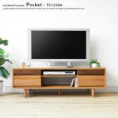 幅125cm タモ材とウォールナット材のツートンカラー 木製のテレビ台 角に丸みのあるデザインのテレビボード POCKET-TV125 ナチュラル色