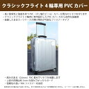 リモワクラシックフライトマルチホイール(4輪)に使える透明PVCカバー スーツケースカバー 52 or 53 or 63サイズ