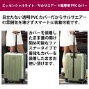 リモワサルサエアーマルチホイール(4輪)に使える透明PVCスーツケースカバー(黒ファスナー)52-63サイズ