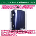 リモワ リンボ マルチホイール(4輪)に使える透明PVCスーツケースカバー(黒ファスナー)63-70-73-77サイズ