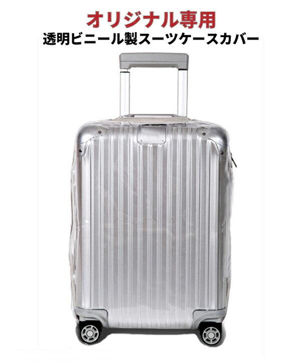 リモワオリジナル用透明ビニール製保護カバーRIMOWAORIGINALマルチホイールMultiWheelリモア専用スーツケースカバーレインカバー