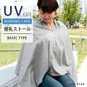 【授乳ストール】UVカット&シルケット加工授乳ケープ大判サイズで360度安心のポンチョタイプママと赤ちゃんにやさしい 紫外線対策ストールナーシングケープ日本製