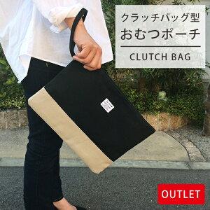 【アウトレット特別価格】【20%OFF】【クラッチバッグ型おむつポーチ】 純綿国産帆布のクラッチバッグ 持ち手付きで持ち運びに便利な防水オムツポーチ ママバッグ 日本製