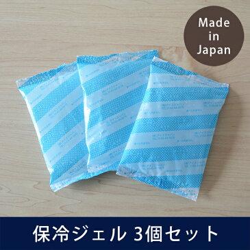 【保冷ジェル3個セット】 Joy Treeパイルベビーカーシート専用保冷ジェル 単品 スペア用保冷剤 凍らせても固まらないベビーにやさしい保冷剤 夏 赤ちゃんの汗対策 日本製