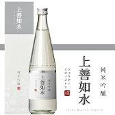 【白瀧酒造】 上善如水 純米吟醸 720ml