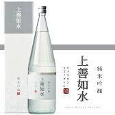 【白瀧酒造】 上善如水 純米吟醸 1800ml