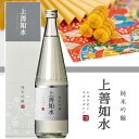 【白瀧酒造】上善如水 純米吟醸 720ml 日本酒 ギフト 新潟