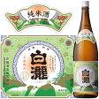 【白瀧酒造】 白瀧 純米 1800ml