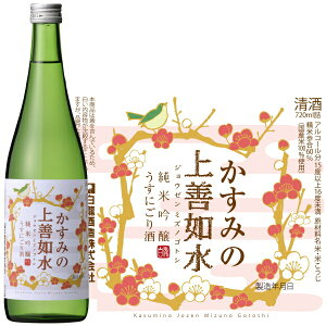 春のかすみをイメージした淡いにごり酒【白瀧酒造】 かすみの上善如水 純米吟醸 720ml