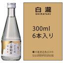 白瀧酒造 上善如水 純米 はちみつ由来酵母 300ml×6本入り