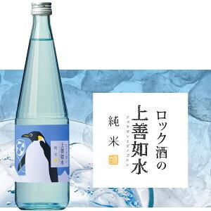 ペンギンラベルはCOOLの目印【白瀧酒造】 ロック酒の上善如水 純米 720ml