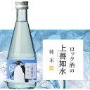 ペンギンラベルはCOOLの目印【白瀧酒造】 ロック酒の上善如水 純米 300ml
