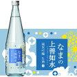 【白瀧酒造】 なまの上善如水 純米吟醸 720ml