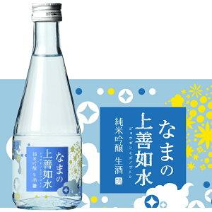 上善如水の本生酒 〜もぎたての果実のような香り〜【白瀧酒造】 なまの上善如水 純米吟醸 300ml