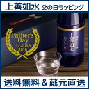 新潟県の地酒・日本酒