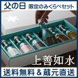 【白瀧酒造】 上善如水 父の日限定のみくらべセット 180ml×6本入り 送料無料