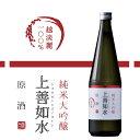 白瀧酒造 上善如水 純米大吟醸 越淡麗 原酒 720ml 日本酒 ギフト 新潟