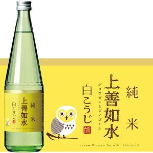 果実みたいにあまずっぱい 新・純米酒【白瀧酒造】 上善如水 純米 白こうじ 720ml