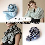 【YARNZ】17SSヤーンツカシミアシルクストールスクエアスカーフ