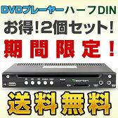 送料無料!2個!ハーフDIN 車載DVDプレーヤー 1Din DVDプレーヤー USB SDカードスロット搭載 AV入力ケーブル付属 リージョンフリー AVI/DVD/VCD/MP3/CD対応 EONON (D0009+D0009)【一年保証】