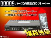 ハーフDIN 車載DVDプレーヤー CDプレーヤー USB SDカードスロット搭載 AV入力ケーブル付属 リージョンフリー AVI/DVD/VCD/MP3/CD対応 EONON (D0009)【一年保証】【RCP】HB