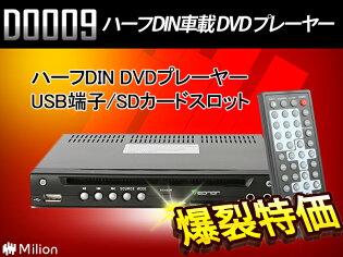 (D0009)【一年保証】ハーフVCD/MP3/CDDVDプレーヤーUSB端子/SDカードスロットEONON