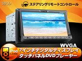 送料無料!!7インチWVGAタッチモニター搭載DVDプレーヤー 2DIN iPod入力対応/充電可能 AVI/MP3対応 AM/FM内蔵 USB/SD対応 EONON(D2208J)【RCP】【在庫処分品・返品不可】HB