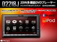 iPod・Bluetooth対応DVDプレーヤー 7インチ 車載WVGA高画質 タッチパネル 睡眠モード 2DIN 操作ボタン赤/青選択可 EONON (D2218J)【RCP】【送料無料・在庫処分品・返品不可】