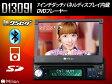 【1DIN】ワンセグ内蔵7型超薄DVDプレーヤー フロントパネル取り外し可能 AVI/VCD/MP3/CD/ラジオ/Bluetooth!対応 USB/SD/iPod対応 EONON (D1309I) 【一年保証】