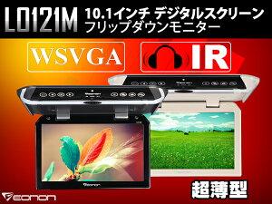 日本車向け10.1インチ超薄型WSVGAフリップダウンモニター2色 タッチボタン IRヘッドホ…